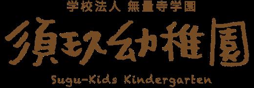 須玖幼稚園〜福岡春日市の幼稚園